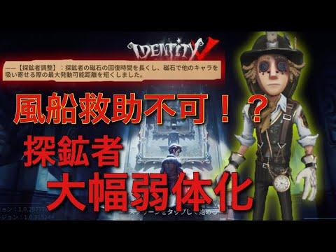 アプデで探鉱者が大幅弱体化!?【IdentityV】【第五人格】
