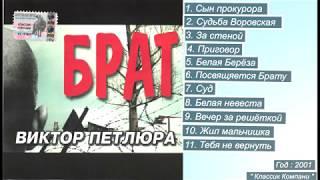 Виктор Петлюра Брат Весь Альбом