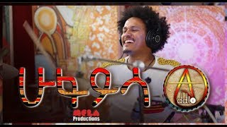 Hufaisa - ሁፋይሳ  Addis Misganaw | Addio New Ethiopian Music 2019 (Official Video) Ethio-Jazz Funk
