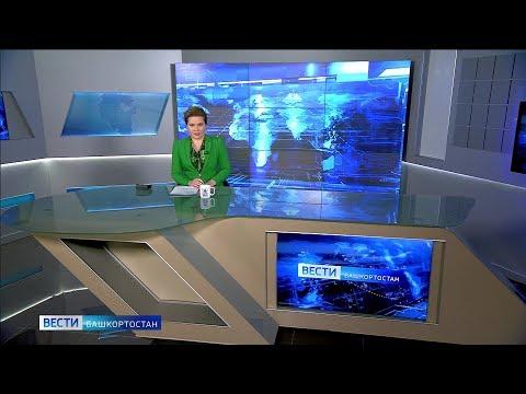 Вести-Башкортостан - 31.03.20