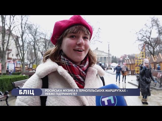 Російська музика в тернопільських маршрутках – невже підтримуєте?