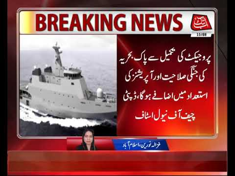 Steel Cutting Ceremony of Offshore Patrol Vessel for Pak Navy held in Romania