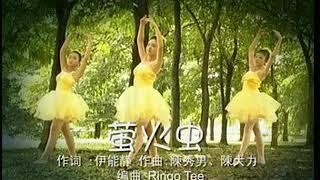 YING HUO CHONG (LAGU ANAK2) - BANG BANG TIAN SHI