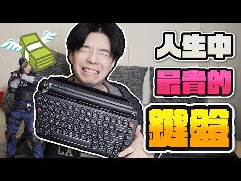 【開箱】生化危機(惡靈古堡)超貴鍵盤 /特大主角公仔開箱!!👍