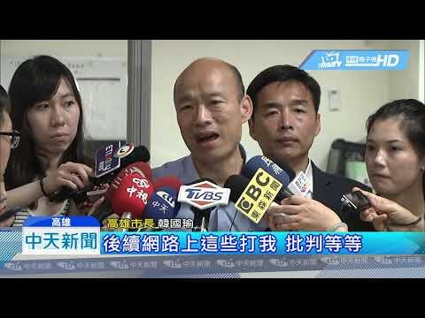20190616中天新聞 為登革熱補助槓中央 韓:把高雄市民當草包嗎?
