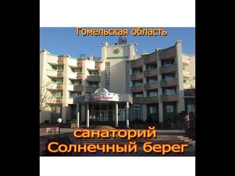 санаторий Солнечный берег sanatorium Solnechny bereg Гомельская область Беларусь
