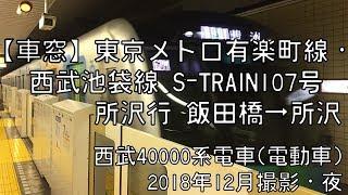 【車窓】メトロ有楽町線・西武池袋線S-TRAIN107号所沢行 飯田橋~所沢  S-TRAIN No.107 for Tokorozawa|Iidabashi~Tokorozawa