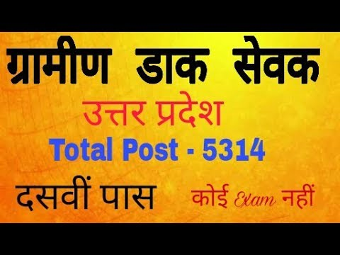 GDS UP ( Gramin Dak Sevak Uttar Pradesh ) || Total Post 5314 Vacant