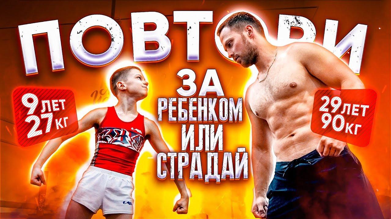 ПОВТОРИ ИЛИ СТРАДАЙ / РЕБЁНОК vs СТОЛЯРОВ