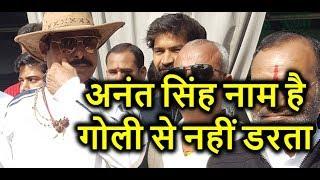 Bihar के बाहुबली विधायक Anant Singh का CM Nitish को खुला चैलेंज कहा गोली से नहीं डरता