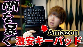 【安すぎて怪しい...】Amazonで売ってる1500円の激安キーパッドを使ってみたら予想外の展開に!