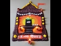 Mahashivratri Special 3d Effect Rangoli Design.Dedicated to Bramhakumaris.