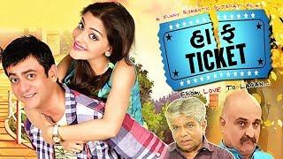 Half Ticket - Superhit Urban Gujarati Film 2017 - Nayan Shukla - Toral Trivedi - Sanat Vyas