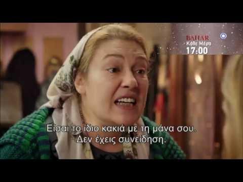 BAHAR - trailer εβδομάδας 29.8-2.9.2016 (επεισόδια 86-95)