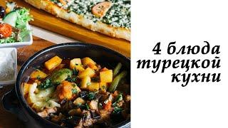 4 блюда турецкой кухни