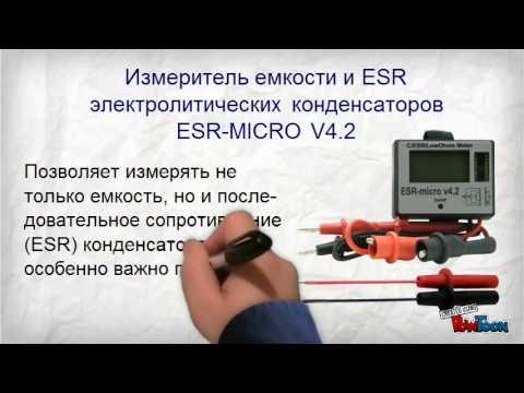 Измеритель емкости и esr