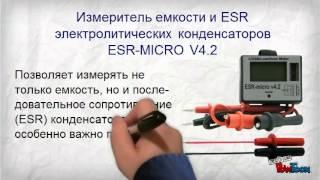 Измеритель емкости и ESR конденсаторов ESR-micro v4.2(Измеритель емкости И ESR электролитических конденсаторов ESR-micro v4.2Позволяет измерять не только емкость,..., 2014-03-14T10:45:11.000Z)