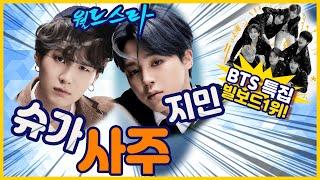 [사주풀이] 특집 'BTS' 방탄소년단 슈가 & 지민 빌보드1위 축하해요!! 월드스타의…