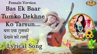 Lyrical- Bas Ek Baar  Female Version |Latest Romantic Song 2019 | Soham Naik | Panchali Mallik