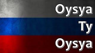 Russian Folk Song - Oysya ty oysya (Ойся ты ойся)