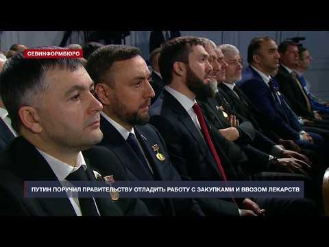 НТС Севастополь: В России создадут единый сквозной регистр получателей льготных лекарств