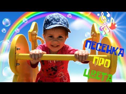 Песенки Для Детей - МЫ ИГРАЕМ и УЧИМ ЦВЕТА. Видео для детей