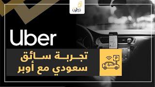 #تجارب_هيثم ١ : تجربة سائق سعودي مع أوبر