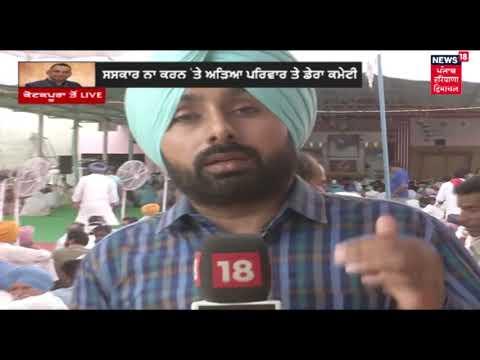 Exclusive: ਸਸਕਾਰ ਨਾ ਕਰਨ `ਤੇ ਅੜਿਆ ਪਰਿਵਾਰ, ਪੰਜਾਬ ਭਰ ਤੋਂ ਇਕੱਠੇ ਹੋਣ ਲੱਗੇ ਡੇਰਾ ਪ੍ਰੇਮੀ |Punjab Latest News