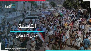 اتساع رقعة التظاهرات في عدن والانتقالي يفشل في الهروب إلى شبوة   التاسعة