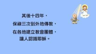 Publication Date: 2017-06-25 | Video Title: 聖保祿 St. Paul