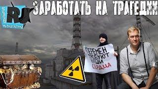 Митинг 5 мая, годовщина Чернобыльской трагедии, и .. я подаю в суд на YouTube