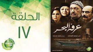 مسلسل عرفة البحر - الحلقة السابعة عشر |  Arafa Elbahr - Episode  17