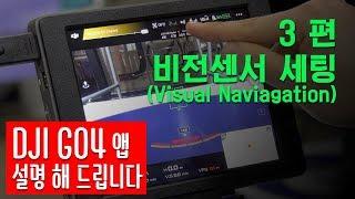 DJI GO4 앱 설명…