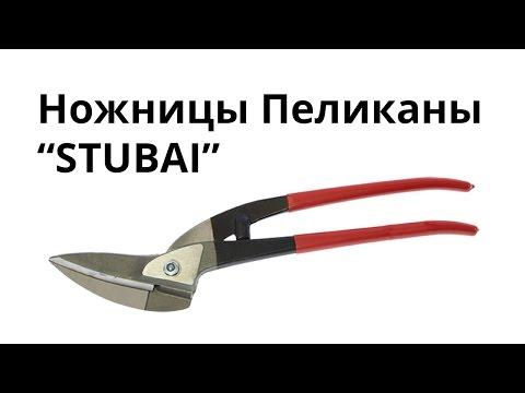 Ножницы Пеликаны Stubai