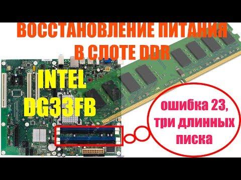 Ремонт слотов оперативной памяти DDR на мат плате INTEL DG33FB