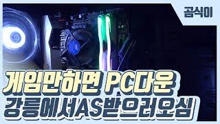 [컴팍시즌2] 컴퓨터수리 원주에는 컴팍 곰식이가 있어요…