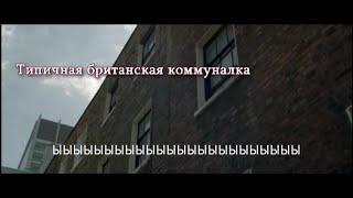 Дурдом на Бэйкер-Стрит 2. Шерлок приколы.