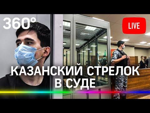 ⚡Казанский стрелок в суде: избрание меры пресечения для Ильназа Галявиева, убившего детей в Казани