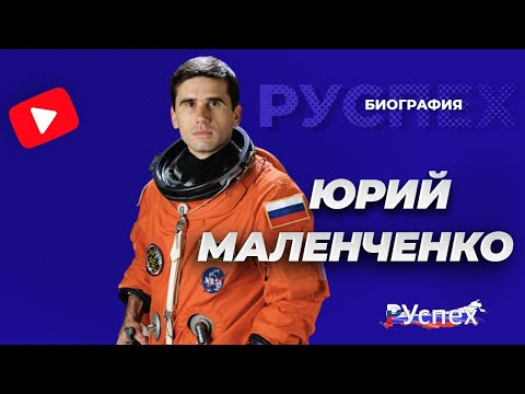Юрий Маленченко -
