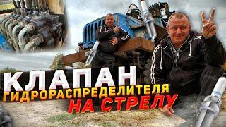 Урал Лесовоз Клапан Гидрораспределителя на Стрелу Манипулятора Урал 4320