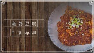 [중화요리편] 마파두부 만들기!!!! / 麻婆豆腐