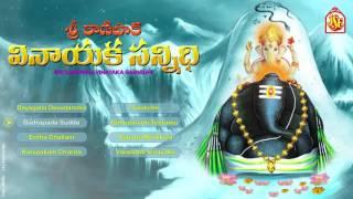 Kanipakam Vinayaka Sannidhi - Telugu Devotional Album - Lord Ganesha / Vinayaka Songs