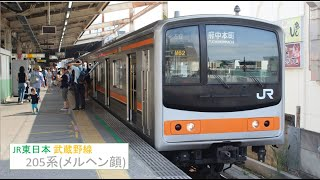 JR東日本 武蔵野線 205系 千ケヨM65編成 各駅停車 西船橋駅 発車