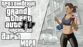GTA 4 Прохождение ➨ Дары Моря Часть 22 (Grand Theft Auto IV)