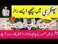 Phitkari \ Fitkari Ke Fayde | Alum uses | Har Bimari Ka ilaj | Health & Beauty Tips In Urdu \ Hindi