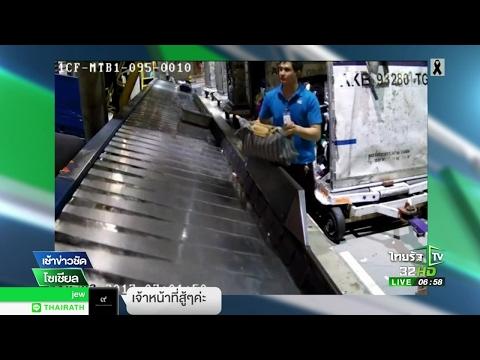 พนักงานสนามบินสุวรรณภูมิลักทรัพย์ | 24-02-60 | เช้าข่าวชัดโซเชียล