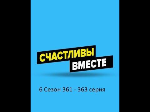 Букины. Счастливы вместе 6 сезон 361- 363 серия