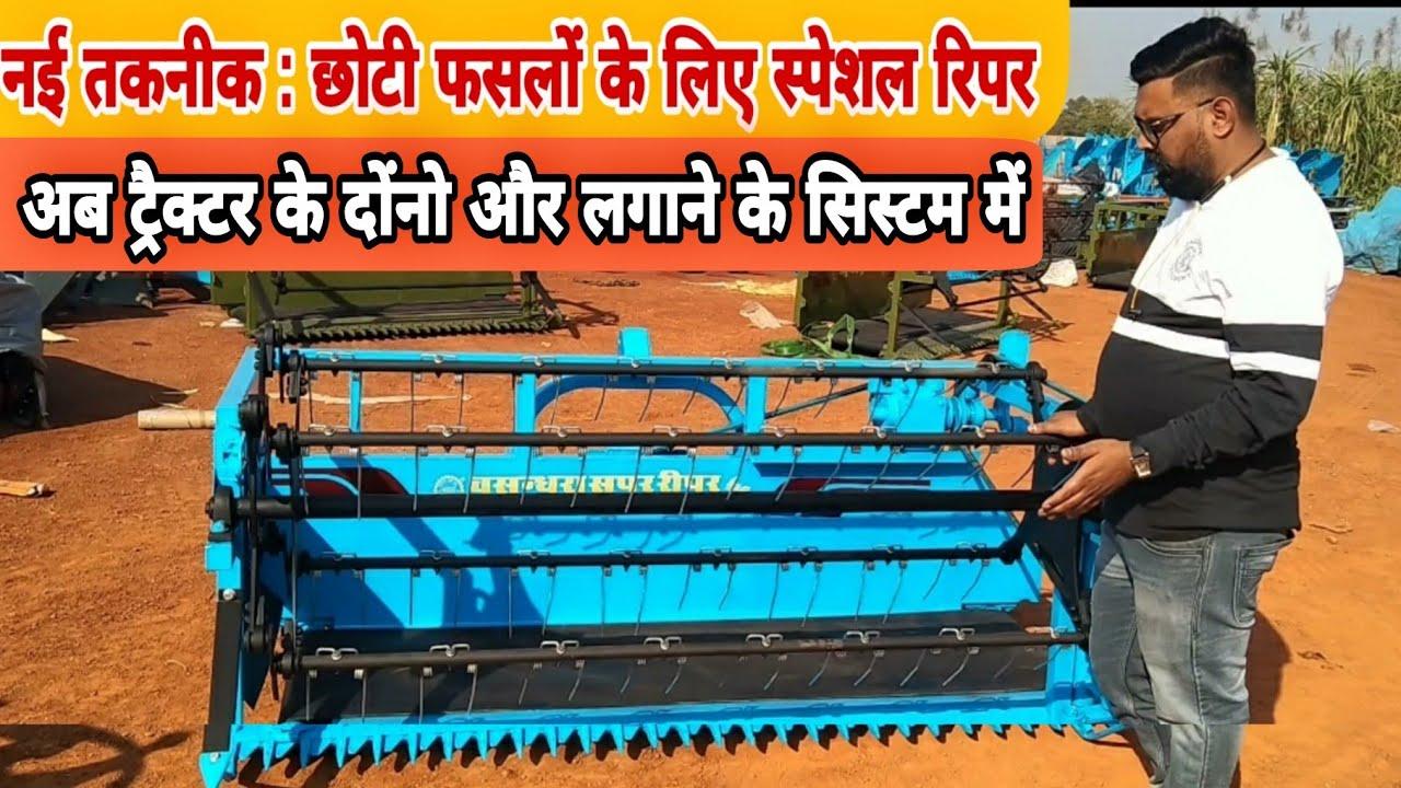 छोटी फसलों काटने के लिए नई आधुनिक ट्रैक्टर वाली रिपर मशीन | Short corp Harvest Tractor mounted Reper