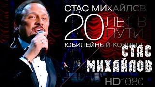Download Стас Михайлов - 20 лет в пути,  Юбилейный концерт 2013 Full HD Mp3 and Videos