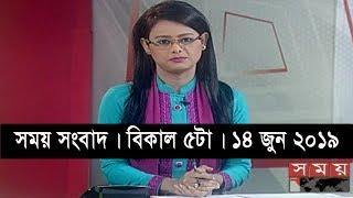 সময় সংবাদ   বিকাল ৫টা   ১৪ জুন ২০১৯   Somoy tv bulletin 5pm   Latest Bangladesh News